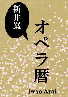 【公演レポート】二期会ニューウェーブ・オペラ劇場《ジューリオ・チェーザレ》