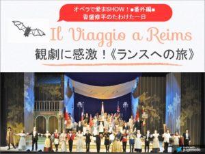 【公演レポート】東京・春・音楽祭《ワルキューレ》