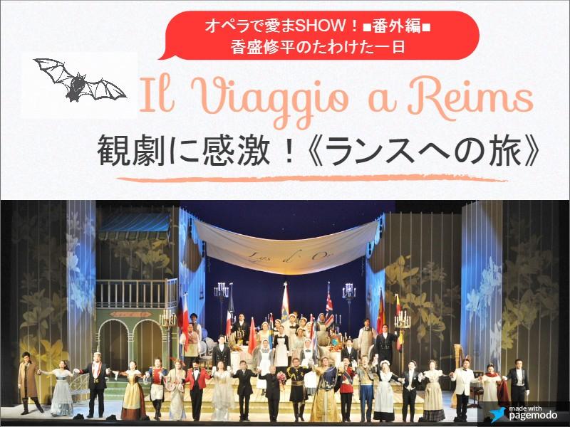 オペラで愛まSHOW!■番外編■香盛(こうもり)修平のたわけた一日「ランスへの旅」