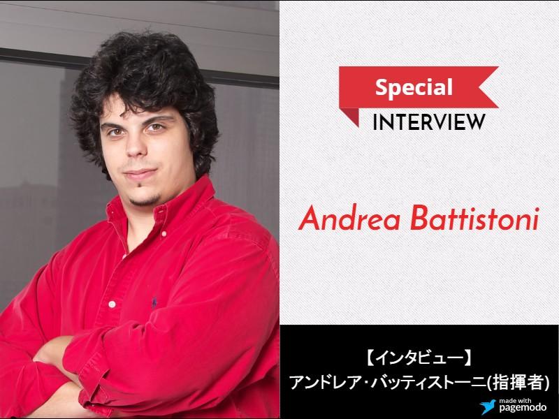 【インタビュー】アンドレア・バッティストーニ(指揮者)に聞く—トゥーランドットの3つの謎