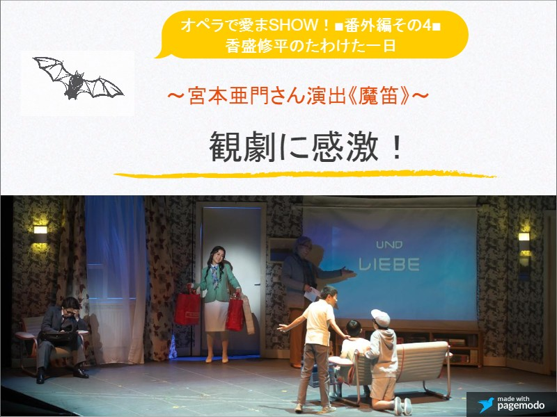 オペラで愛まSHOW!■番外編その4■香盛(こうもり)修平のたわけた一日~宮本亜門さん演出《魔笛》~