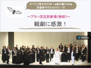 【ディーヴァ来日中!】ソプラノ歌手 デジレ・ランカトーレ・インタビュー
