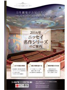 ニッセイ名作シリーズ2016日生劇場公演募集要項