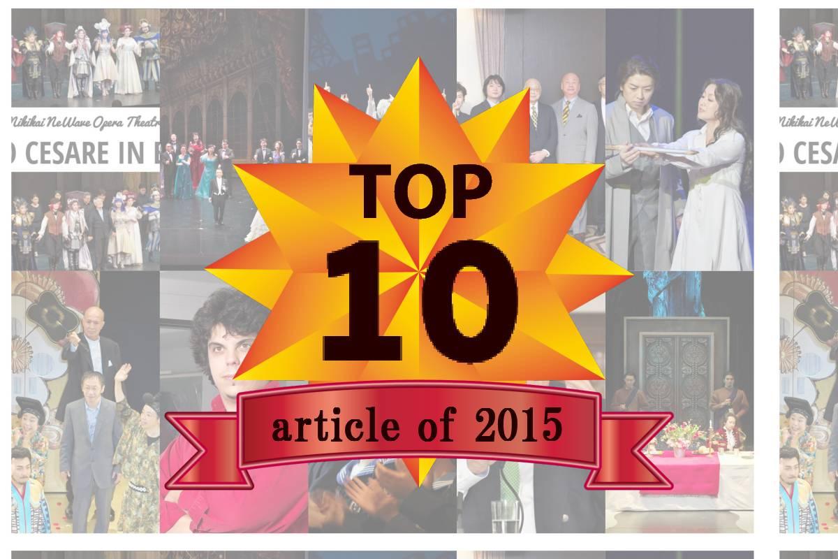 2015年ご愛読ありがとうございました♪よく読まれた記事ランキングTOP10