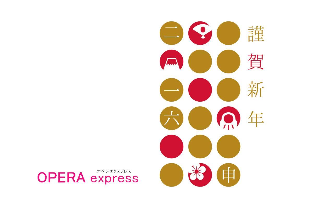 ♪謹賀新年♪---2016年もオペラをご一緒に楽しんで参りましょう♪