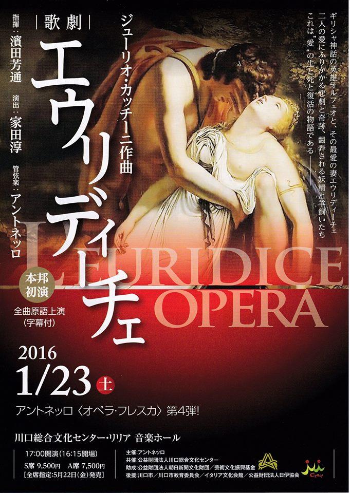 意地と執念の果て!世界最古のオペラ譜—オペラ・フレスカ《エウリディーチェ》公演レポート