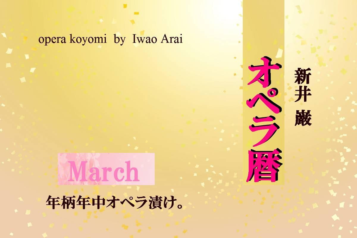 年柄年中オペラ漬け。<オペラ暦>2016年3月—新井巌(あらいいわお)
