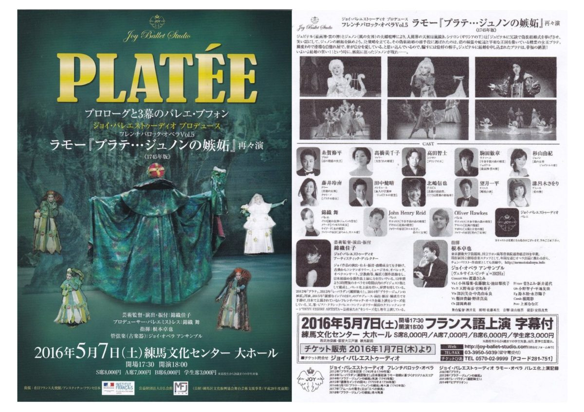 フレンチ・バロックオペラの上演における日本随一の団体———ジョイ・バレエストゥーディオ「プラテ」公演レポート