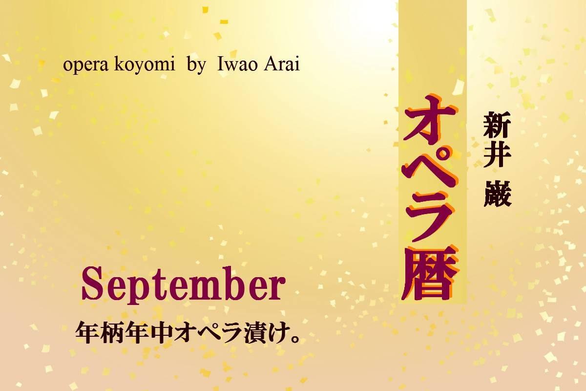 年柄年中オペラ漬け。<オペラ暦>2016年9月—新井巌(あらいいわお)