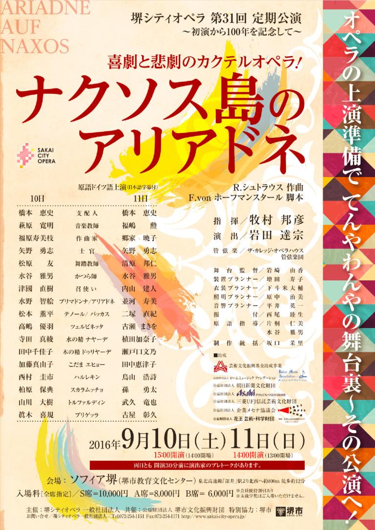 【公演レポート】上岡敏之×新日本フィル、始動!―千変万化の就任披露