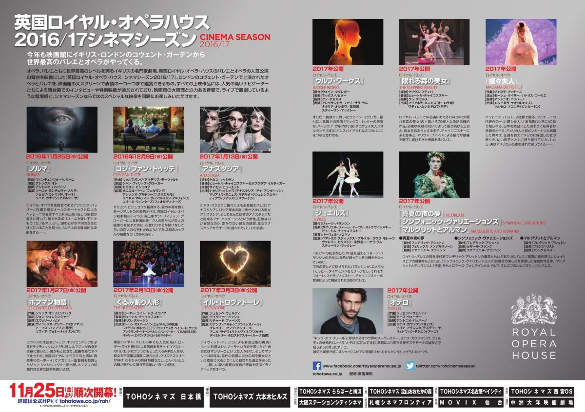 11月25日(金)より!オープニングにベッリーニの名作オペラ『ノルマ』新演出———『英国ロイヤル・オペラ・ハウス シネマシーズン 2016/17』