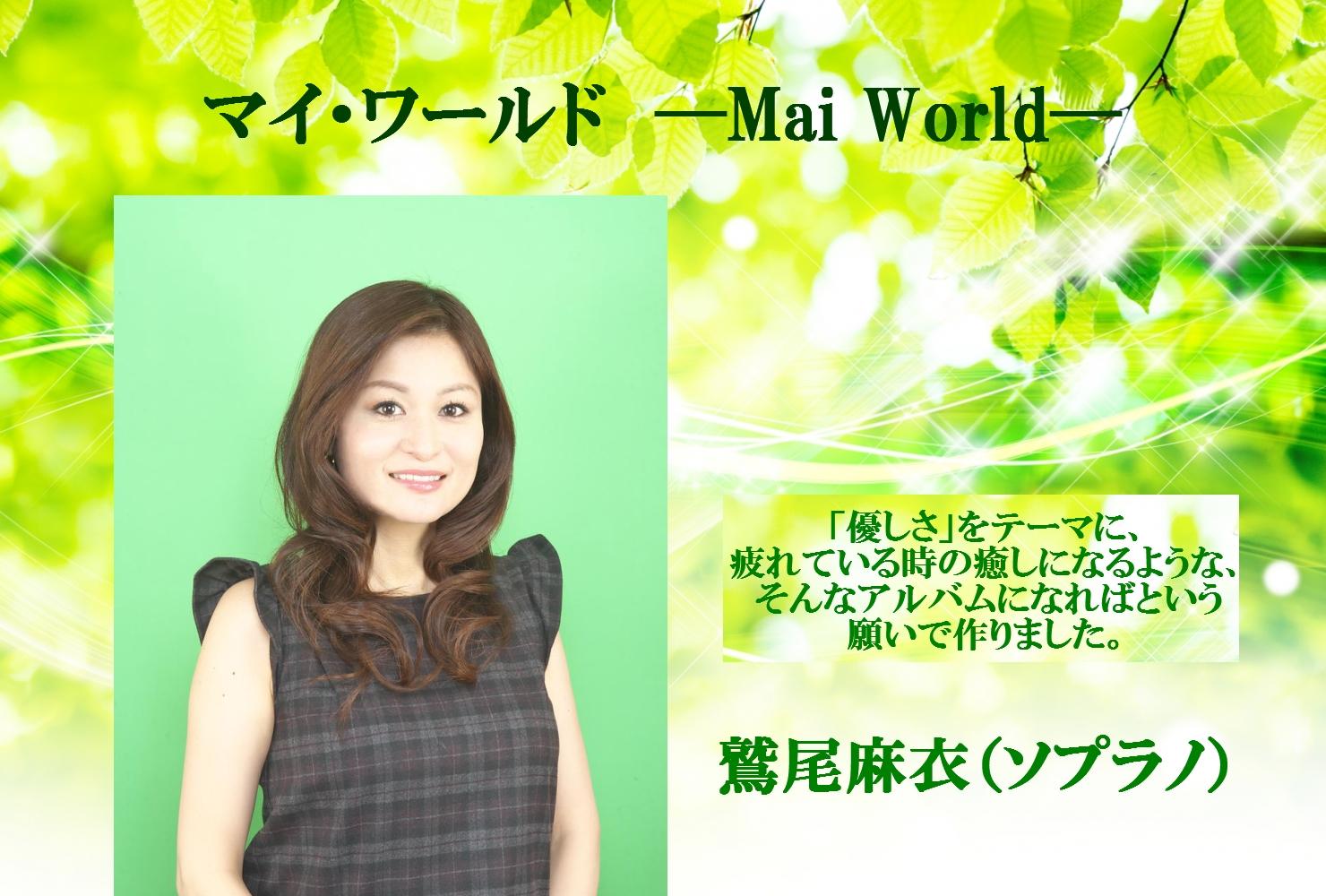 鷲尾麻衣デビューアルバム「マイ・ワールド ―Mai World―」―――「優しさ」をテーマに、疲れている時の癒しになるような、そんなアルバムになればという願いで作りました