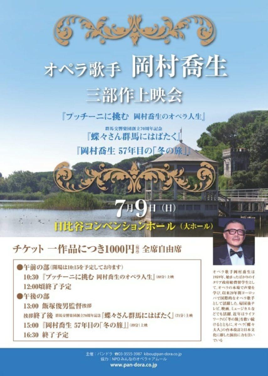 【上映会】オペラ歌手 岡村喬生三部作