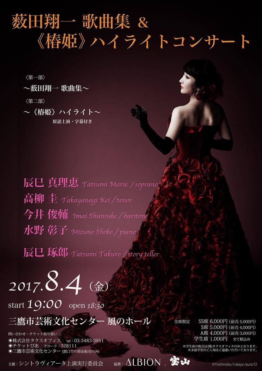 薮田翔一歌曲集&『椿姫』ハイライトコンサート