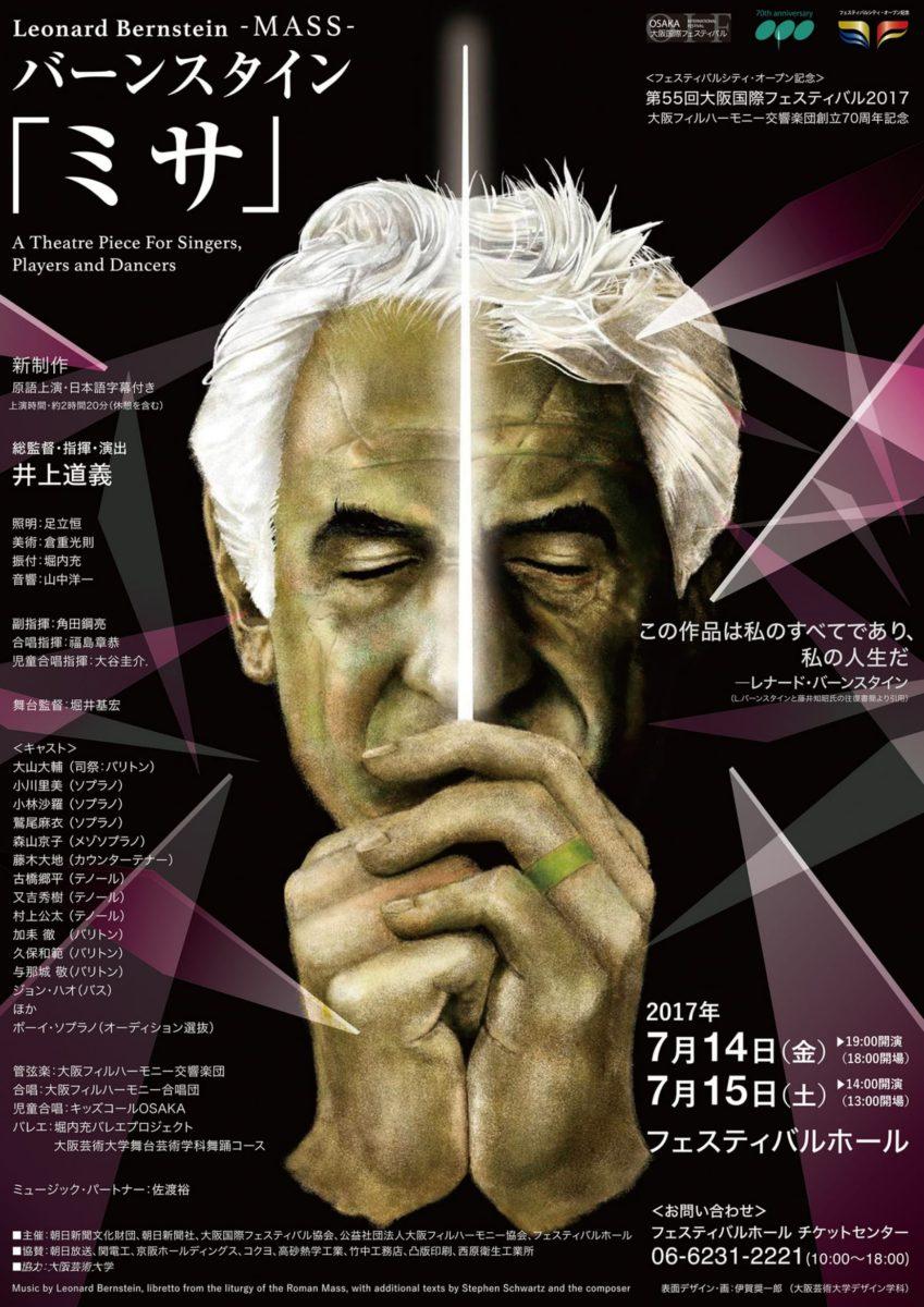 大阪のフェスティバルホールのみで上演!——―バーンスタイン『ミサ』ゲネプロより。本番は7月14日(金),15日(土)の2回、残席僅か!