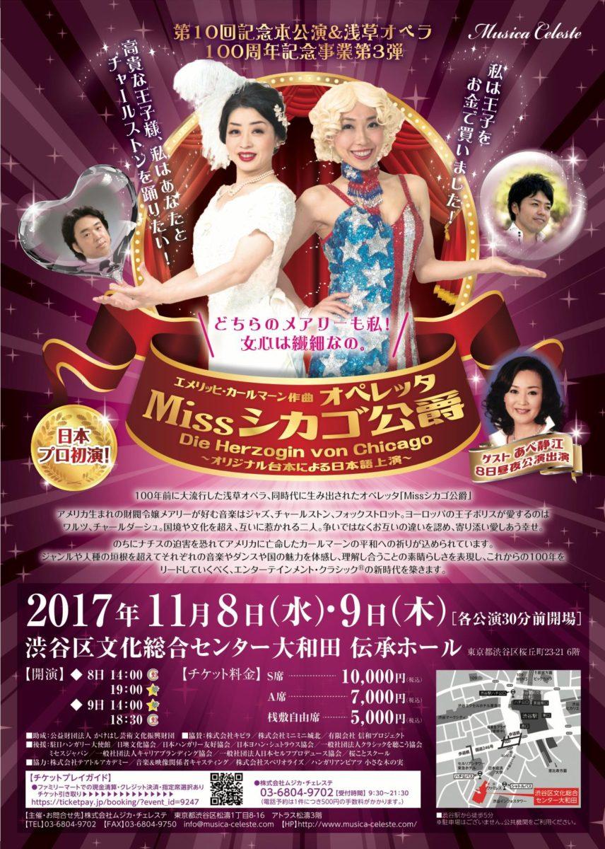 オペレッタ「Missシカゴ公爵」2017年11月8日(水)・9日(木)