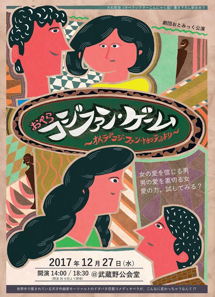 オペラ『cosi fan tutte』日本語版!  劇団おとみっく公演 おぺら「コジファン・ゲーム」