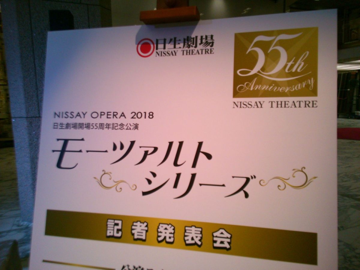 【公演情報】NISSAY OPERA 2018/モーツァルト・シリーズ