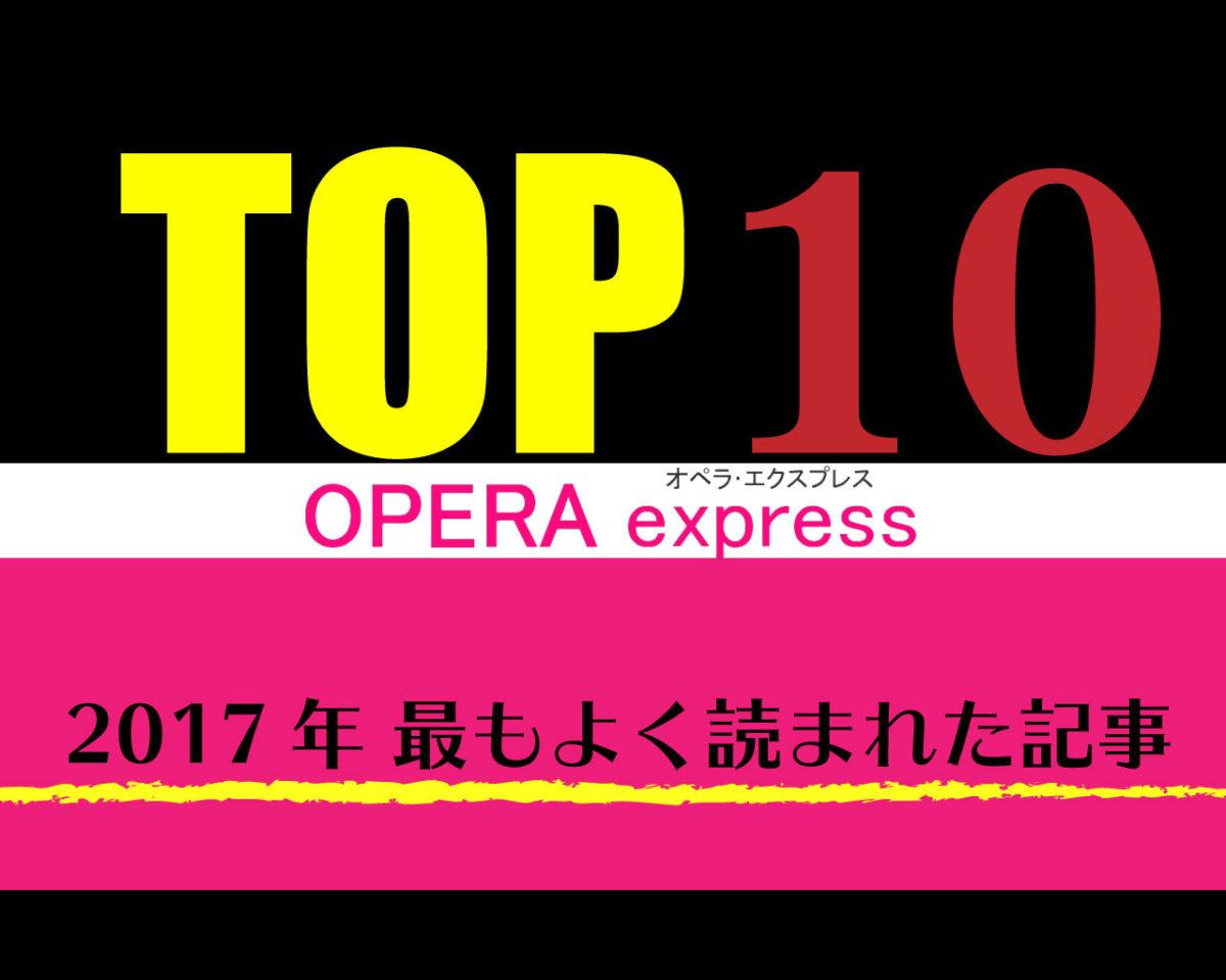 オペラ・エクスプレス☆彡2017年ご愛読ありがとうございました♪よく読まれた記事ランキングTOP10の発表です