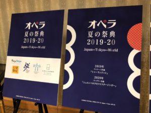 オペラ夏の祭典 2019-20 Japan⇔Tokyo⇔World―――2019年に「トゥーランドット」、2020年に「ニュルンベルクのマイスタージンガー」を上演