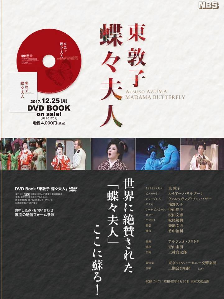 東敦子さんの蝶々夫人に寄す―この演奏に出会える歓び!日本人としてオペラに親しんでいることの喜びさえも感じさせる、価値ある一枚