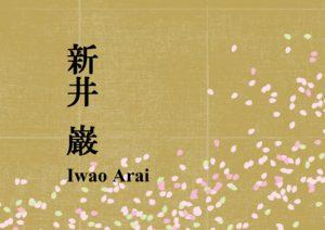 【オペラ暦】—2月19日—懐かしい昭和の名歌手たちの生と死